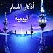 أذكار المسلم اليومية by mulapp