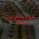 حلويات مغربية 2017