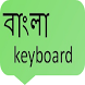 bangla keyboard by shridharandroid