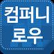 법인회생 파산, 일반회생 절차 비용 컴퍼니로우 무료상담 by utf8