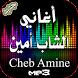جميع أغاني الشاب أمين by apphaouas