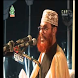 সাঈদীর বিখ্যাত ওয়াজ by Best Bangla App