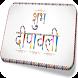 Diwali Wishes Wallpaper by SILVER SOFT TECH