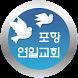 포항연일교회 by 애니라인(주)