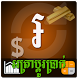 Khmer Exchange Rate by Sothea Biz