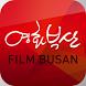 영화부산 Film Busan by Busan Film Commission