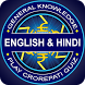 KBC 2017 Hindi English GK Quiz by KBC