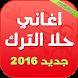 جميع اغاني حلا الترك by Mobitop