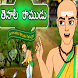 Telugu Stories for Kids by BHARATH DNJ IT SOLUTIONS PRIVATE LIMITED
