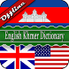 English Khmer Dictionary by NerdCats
