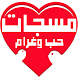 احلى رسائل ومسجات حب وغرام by mr khadiri