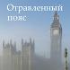 Отравленный пояс А.Конан Дойль by Publish Digital Books