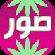 صور خلفيات جديدة منوعة يوميا by arabsapps