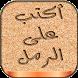 ارسم و اكتب على الرمل by chokchok
