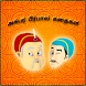 Akbar & Birbal Tamil Stories by Tera Bytes