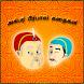 Akbar & Birbal Tamil Stories by Tera Bytes