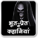 Horror Stories in Hindi by Tuneonn Inc.