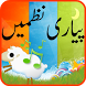 Kids Urdu Poems Best
