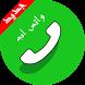 واتس اب الجديد اخر تحديث 2017 by sarahah app
