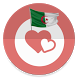 رسائل حب جزائرية - دون انترنت by Dzspoukadev