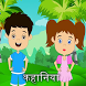 Hindi kahaniya - Hindi Story by Admirable Solutions and Services