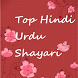 Top Hindi Urdu Shayari by Latest Tutorial