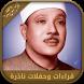 Abdelbasset Abdessamad Concert, Quran Majeed by QuranForMuslims