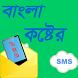 বাংলা কষ্টের SMS by Bontrims Apps Ltd.