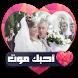 برنامج تركيب الصور مع حبيبك by Clapps
