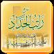 Rotib Al Haddad by Ahmad M. Nidhom