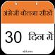 Speak English in 30. Days by Bhole Shankar