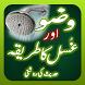 Ghusal or Wazoo ka Tarika by Islamic Study - Quran and Hadith