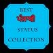Punjabi Status | ਪੰਜਾਬੀ ਸਟੇਟਸ by Shree App