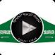 Saudi Arabia Radio Stations by 3E WW Radios