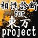 相性診断for東方project~東方弾幕ゲーム×二次創作ゲーム×シューティングの神×格闘~ by subetenikansha