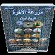 TAREEQ E ISLAM تاریخ اسلام by Aljeelaniislamiclibrary