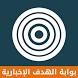 بوابة الهدف الإخبارية by atyaf.co
