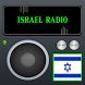 Israel FM Radio Free by Radio Stations World Wide Channel