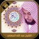 Holy Quran Abdullah Al Juhani by QuranForMuslims