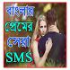 বাংলার প্রেমের সেরা SMS এস এম এস