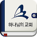 하나님의 교회 by WORLD MISSION SOCIETY CHURCH OF GOD.