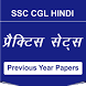 SSC CGL - Previous Papers & Practice Sets by UV Technosoft