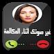 غيرصوتك أثناء المكالمة 2 Prank by Dev Studio Free App