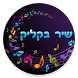 שיר בקליק by Didi Products