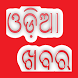 Odia News by Jupitor Apps