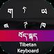 Tibetan Input Keyboard
