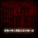 都市伝説-恐怖の噂話と閲覧注意な怖い話- by 世界読物劇場