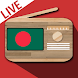 Radio Bangladesh Live FM Station ????????