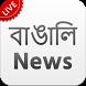 Bengali News Paper by Paghdar Developer