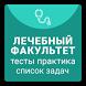 Аккредитация врачей 2017 by ilyae